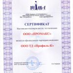 Сертификат Профиль-К