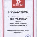 Сертификат дамаст 2014.jpg