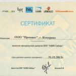 Сертификат-Came-2013-001-1024x738