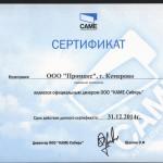 Сертификат Came 2014.jpg